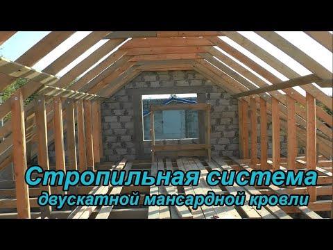 Двускатная мансардная крыша. Стропильная система. Обзор