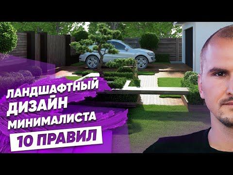 ЛАНДШАФТНЫЙ ДИЗАЙН своими руками. Минимализм - Сергей Домогацкий.