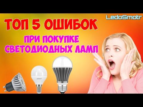 5 главных ошибок при выборе и покупке светодиодных ламп!