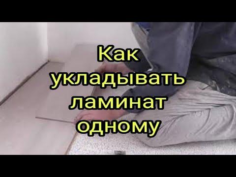 Как укладывать ламинат одному ч.1 How to lay a laminate in one part 1.(subtitles)