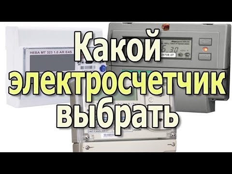 Какой электросчетчик выбрать для дома Выбираем счетчик электроэнергии Видеоурок