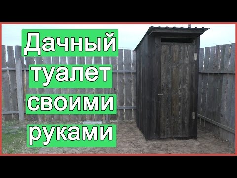 Дачный туалет своими руками