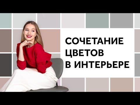 СОЧЕТАНИЕ ЦВЕТОВ В ИНТЕРЬЕРЕ - 2 ГЛАВНЫХ ПРАВИЛА ЗА 7 МИНУТ. Дизайн интерьера.
