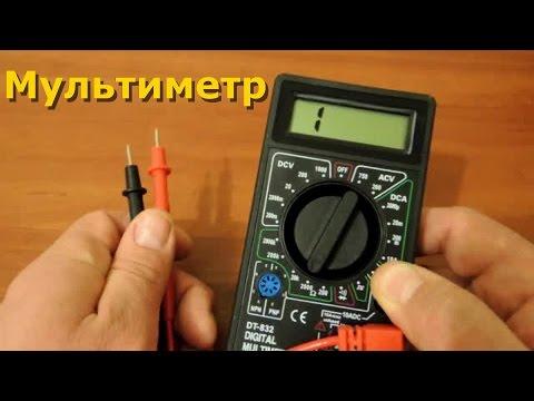 Мультиметр. Как пользоваться мультиметром. Тестер. Полная инструкция как пользоваться тестером.