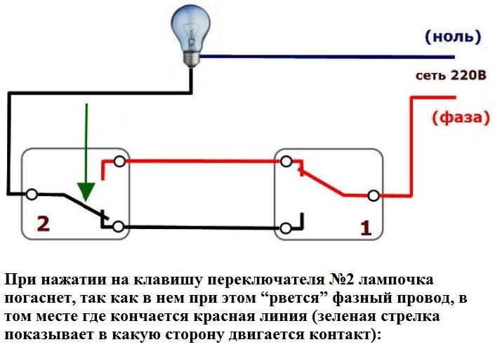 Свет с двумя выключателями схема фото 822