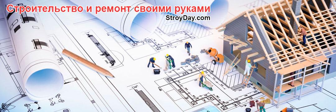 Советы по строительству и ремонту своими руками